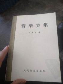 膏药方集(影印本普通地区40包邮)