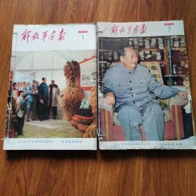 解放军画报1976年1-12期 (馆藏合订本 无增刊 )