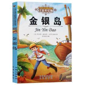 小学基础阅读配套丛书:金银岛(注音美绘版)