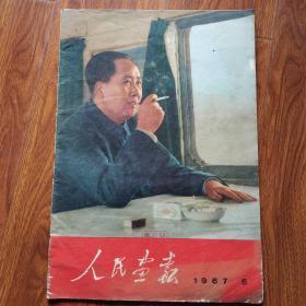 人民画报 1967 5 (实物图片))