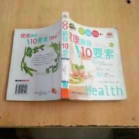 健康膳食10要素