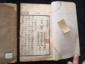 清版木刻套印线装本《文心雕龙》第三,四册 2本合售(大量红笔标注)见描述