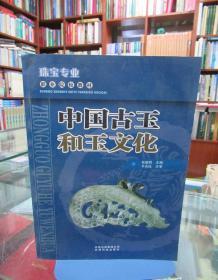中国古玉和玉文化/高职高专教材