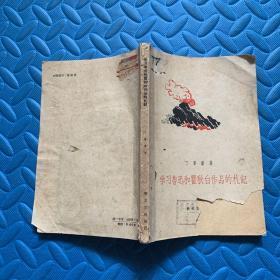 学习鲁迅和翟秋白作品的札记