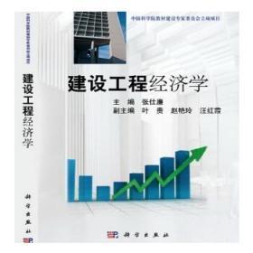 建设工程经济学 张仕廉 科学出版社
