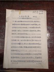 蔡耕誊抄胡问遂《穷变态于毫端—欣赏沈尹默书法》手稿11页