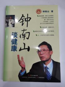 【正版新书现货】钟南山谈健康,9787540669355,广东教育出版社