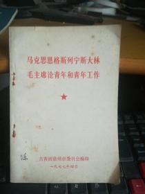 马克思恩个斯列宁斯大林毛主席论青年和青年工作