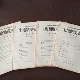 土地制度史学(第6-8、22-29、42-45、50、51、58、59、71-75、77、107-116、118-121、133-135、137号)(日文原版,16开平装本)