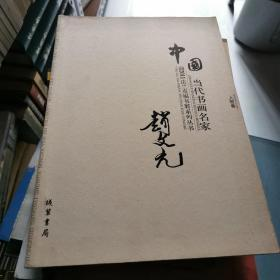中国当代书画名家迎2011法兰克福书展系列丛书·人物卷:赵文元 卷  线装书局 货号B1