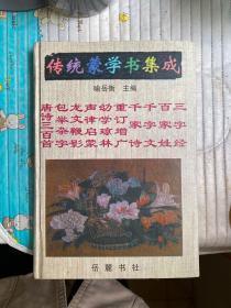 传统蒙学书集成
