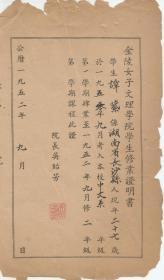 公历1952年9月 金陵女子文理学院学生修业证明书   院长吴贻芳签字盖章