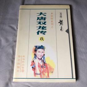 大唐双龙传 9