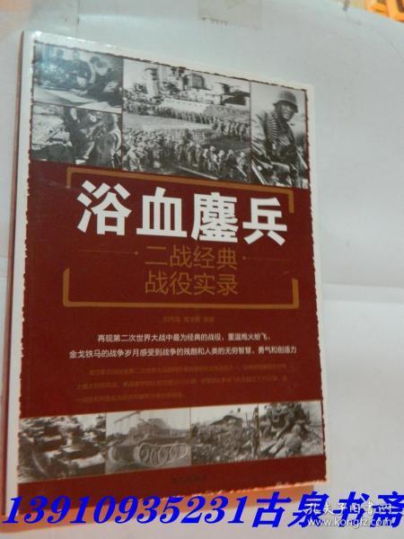 浴血鏖兵:二战经典战役实录