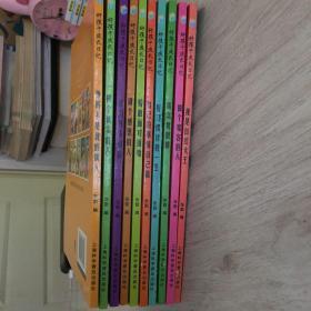 好孩子成长日记(套装共10册)爸妈不是我的佣人儿童成长励志书籍