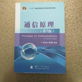 通信原理(第7版)樊昌信 曹丽娜