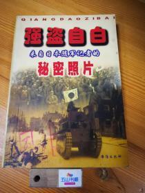 强盗自白:来自日本随军记者的秘密照片
