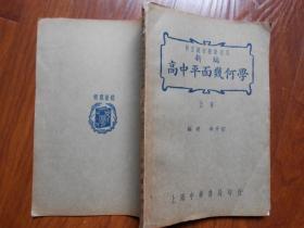 民国26 年初版 《修正课程标准适用:新编高中平面几何学》(上册)