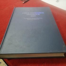 中国商务年鉴 = China Commerce Yearbook. 2008 :英文