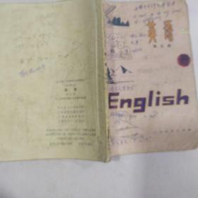 英语,第五册