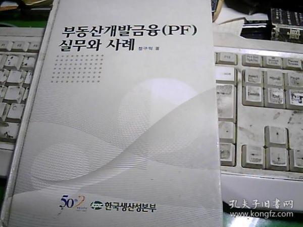 不动产开发金融业务实例(朝鲜文版)