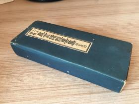 1951年日本印刷真言宗经典《真言诸经要集》经折装一厚册全,双面印刷,内收录41种经文