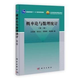 二手 概率论与数理统计 王松桂第三版3版