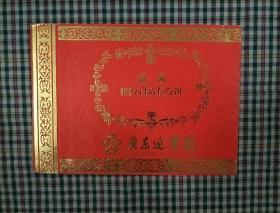 原国家经委付主任林宗棠的请柬(广东迎宾楼)