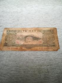 1953年第二套人民币3元,苏绿三,16*7.2cm,币面有污渍,一个角有裂,一个角缺失。