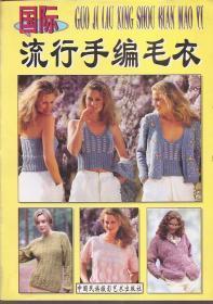 国际流行手编毛衣