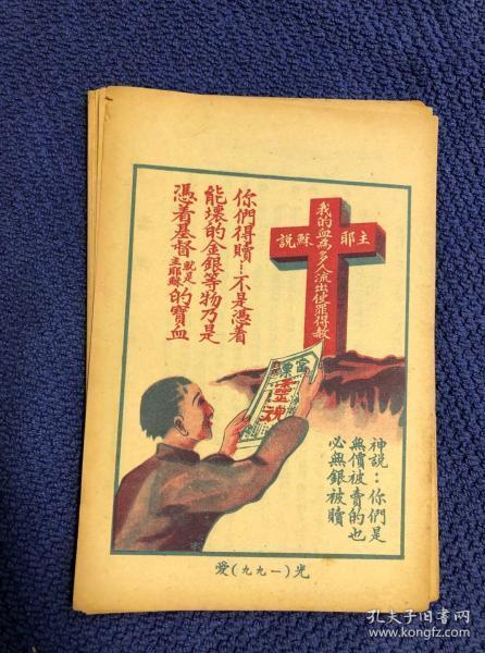 民国时期基督教福音书局  基督教彩色宣传单之十三 《当票》
