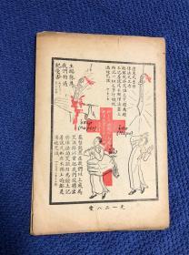 民国时期基督教福音书局  基督教彩色宣传单之十四 《律法的诅咒》