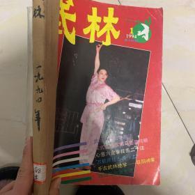 武林武术1994年1-6期