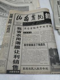 山西农民报1997.3.7四开四版