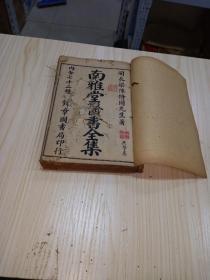 《南雅堂医书全集》5册合订