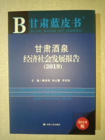 甘肃蓝皮书 甘肃酒泉社会发展报告 2019版