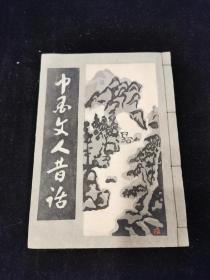 1945年日本版画限号自印本《中国文人昔话》共三十本此为第一号!