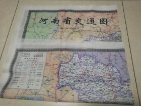 河南省交通图(尼龙缎)