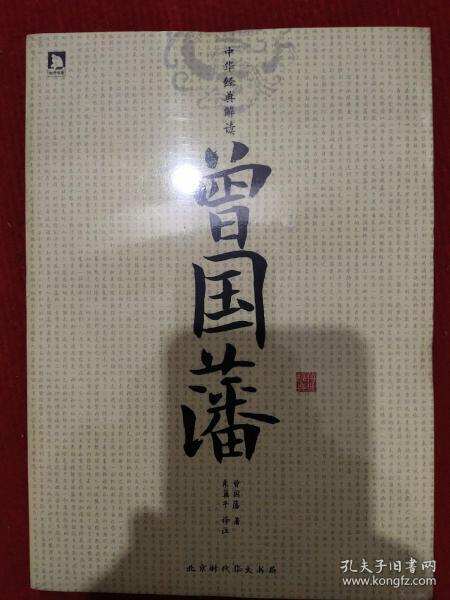 中华经典解读:曾国藩