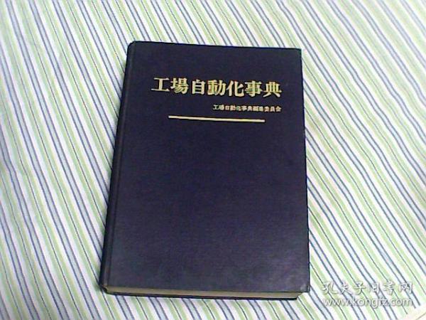 工场自动化事典 日文原版
