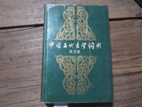 《中国古代文学词典 第五卷》