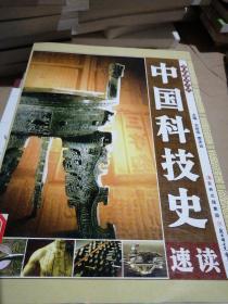 中国科技史速读