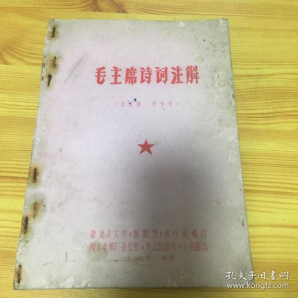 毛主席诗词注解(油印本)