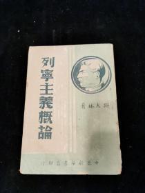1949年 斯大林著《列宁主义概论》中原新华书店印行