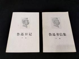 初版品佳《鲁迅书信集》上下册