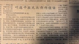 广州日报  1983年5月7日  1*叶选平救死扶伤传佳话  38元