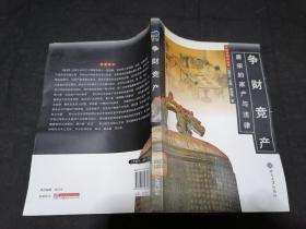 (中国法制史丛书)争财竞产:唐宋的家产与法律