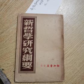 新哲学研究纲要(民国三十五年)一振铎签名,并印章