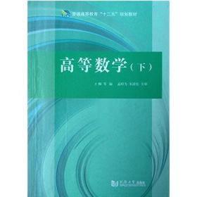 高等数学 下册 王帅 同济大学出版社 9787560859804