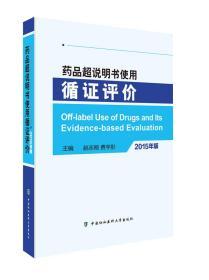 新书药品超说明书使用循证评价-2015年版 赵志刚 中国协和医科大